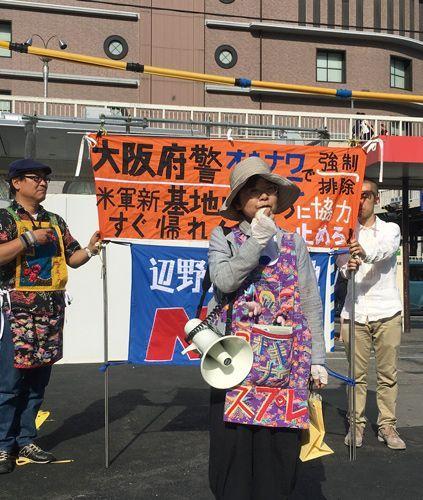 """""""弾圧""""に市民反発 「人権侵害許すな」 高江強行、大阪でも抗議"""