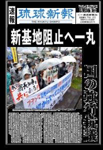 新基地阻止へ一丸 県民集会 国の強行抗議