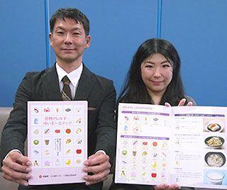 食べても安心 観光客も 沖縄県がアレルギー冊子、飲食店に配布