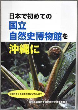 【教育】沖縄に日本初の「国立自然史博物館を」 学術会議の研究者有志が準備会 経済効果を期待し八重山や本島北部3村が誘致合戦©2ch.net->画像>6枚