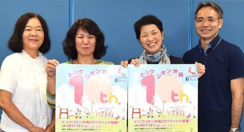 「ピンクリボン」10月1日に開催 乳がん検診重要性訴える