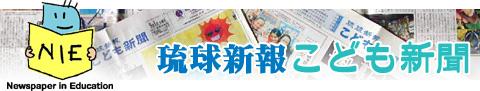 琉球新報こども新聞タイトル