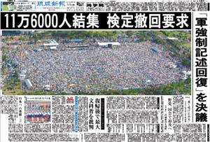 2007年9月30日朝刊1面 11万6000人結集 検定撤回要求