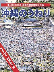 県民大会写真集「沖縄のうねり」表紙