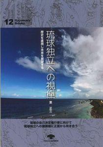 琉球独立への視座