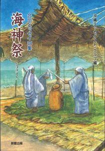 合同エッセイ34集 海神祭