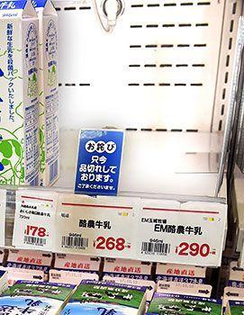 陳列棚には生乳100パーセントの県産牛乳が品切れになっている=4日午後8時すぎ、那覇市おもろまちのサンエー那覇メインプレス