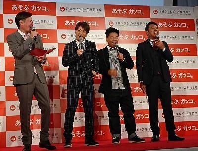 沖縄ラフ&ピース専門学校をPRする(左2人目から)陣内智則、ジミー大西、ガレッジセールのゴリ=5日、吉本興業東京本部