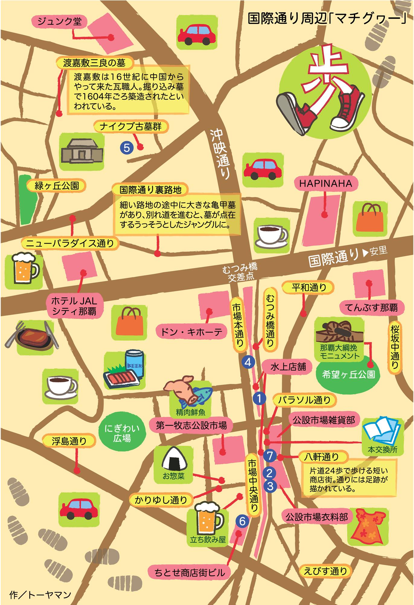 のんびり緩~く小旅行 国際通り周辺「マチグヮー」 - 琉球新報 ...